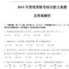 2015年管理类联考综合真题及答案解析