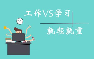 在职考研:工作VS学习,孰轻孰重?
