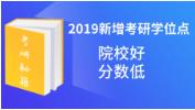 2019考研:新增考研专硕学位点,院校好分数低!