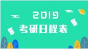 2019年全国硕士研究生招生考试公告