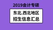 东北、西北地区会计专硕(MPAcc)2019年院校招生信息汇总!