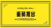 考研大数据 | 2019年全国31个省区250所高校会计专硕(MPAcc)招生信息合集【附分数线】