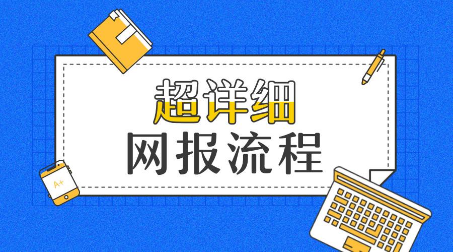2019考研 | 研究生考试网上报名步骤流程!超详细!