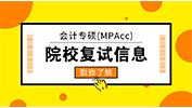 会计专硕(MPAcc)| 2018年全国各院校复试内容合集(含参考书目)