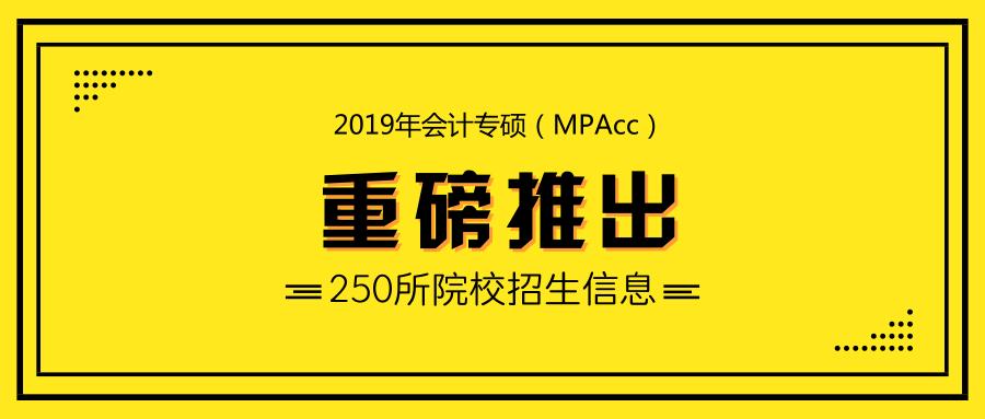 2019年全国31个省区250所高校会计专硕(MPAcc)招生信息汇总