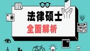 2019考研 | 法律硕士全面解析(附2013-2018年复试分数线)
