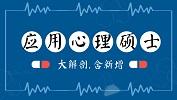 2019考研 | 应用心理硕士大解剖(附新增院校最新招生信息)!