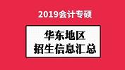 华东地区会计专硕(MPAcc)2019年院校招生信息汇总!
