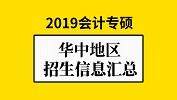 华中地区会计专硕(MPAcc)2019年院校招生信息汇总!