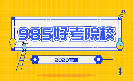 2020择校 | 我想上个985,有没有好考的院校?