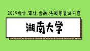 【复试资料】2019年湖南大学各专业硕士复试科目、参考书目以及录取最低分等