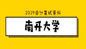 【复试资料】2019年南开大学会计硕士复试科目、参考书目以及录取最低分等