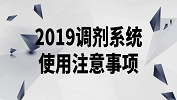 研招网:2019年网上调剂注意事项