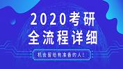 【2020考研】2020考研全流程;2020考研各阶段应该做的事