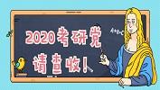 2020考生注意:有一封考研常识邮件请注意查收!
