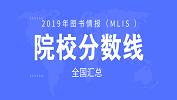 2019年图书情报(MLIS )49所院校复试分数线汇总