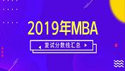 2019年全国242所MBA招生院校复试分数线汇总