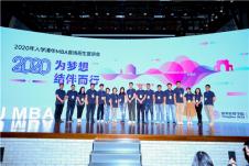 2020年入学清华MBA项目首场招生宣讲会举行