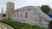 湘潭大学召开招生和研究生培养工作会议