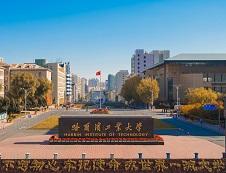 哈尔滨工业大学2019年硕士研究生招生考试拟录取名单