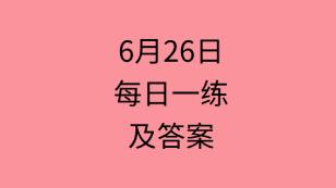 6月26日:2020管理类联考每日一练以及答案
