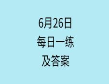 6月26日:2020考研学硕每日一练以及答案