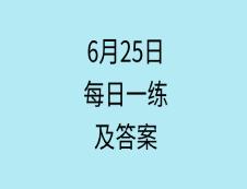 6月25日:2020考研学硕每日一练以及答案