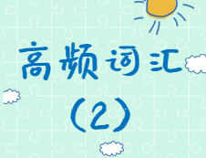 【高频词汇】2020考研英语高频词汇(2)