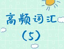 【高频词汇】2020考研英语高频词汇(5)