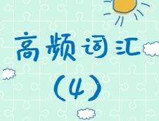 【高频词汇】2020考研英语高频词汇(4)