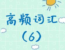 【高频词汇】2020考研英语高频词汇(6)