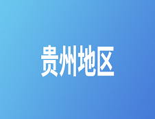 2020考研:贵州地区各大院校2020年硕士研究生招生简章汇总