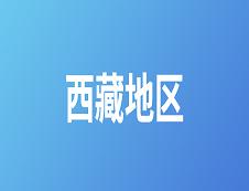 2020考研:西藏地区各大院校2020年硕士研究生招生简章汇总