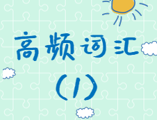 【高频词汇】2020考研英语高频词汇(1)