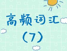 【高频词汇】2020考研英语高频词汇(7)