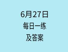 6月27日:2020考研学硕每日一练以及答案