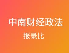 中南财经政法大学2019年硕士研究生报录比