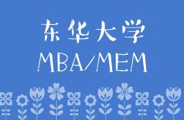 2020年东华大学MBA/MEM预审面试安排