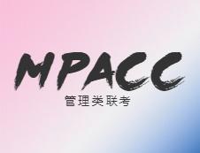 【择校】MPAcc如何择校?专业和院校名气不可兼得!