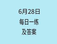 6月28日:2020考研学硕每日一练以及答案