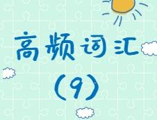 【高频词汇】2020考研英语高频词汇(9)