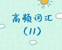 【高频词汇】2020考研英语高频词汇(11)