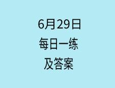 6月29日:2020考研学硕每日一练以及答案