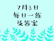 7月3日:2020考研学硕每日一练以及答案