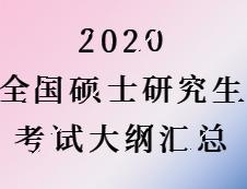 2020考研:2020全国硕士研究生考试公共课考试大纲汇总