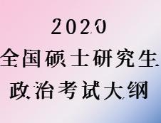 2020考研:2020全国硕士研究生考试政治考试大纲