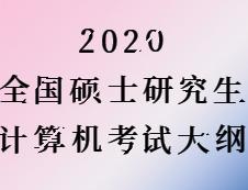2020考研:考研计算机大纲原文(计算机专业大纲无变化)