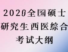 2020考研:考研西医综合大纲原文