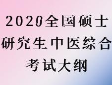 2020考研:考研中医综合大纲原文
