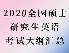 2020考研:2020全国硕士研究生考试英语大纲汇总
